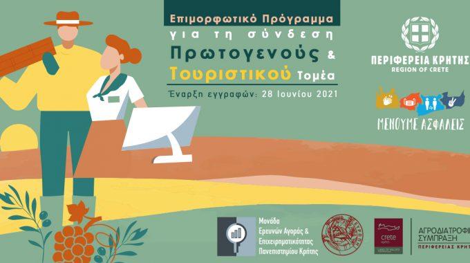 Επιμορφωτικό Πρόγραμμα για τη σύνδεση Πρωτογενούς & Τουριστικού Τομέα