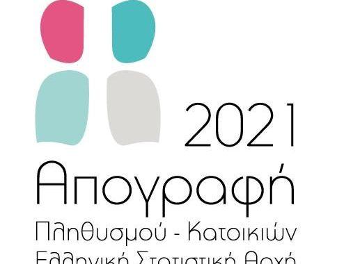 Απογραφή πληθυσμού & κατοικιών 2021 – Αιτήσεις για το Μητρώο Απογραφέων